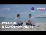 Канны-2018. Русские короткометражки — «Календарь» и «Я нормальный»