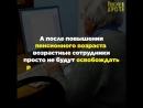 К чему может привести пенсионная афера Путина