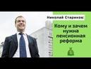 Николай Стариков Кому и зачем нужна пенсионная реформа