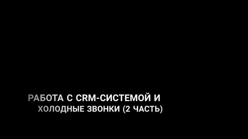 Райт Алексей Холодные звонки 2 часть бонус работа в CRM системе