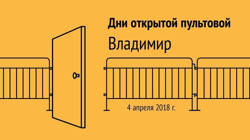 Дни открытой пультовой Владимир 4 апреля 2018 г