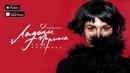 Сати Казанова - Ладони Парижа (Премьера, 2018)