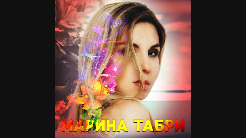 Марина ТАБРИ - Плела девка косу ( премьера 2019)