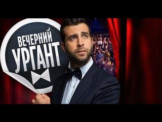 Vecherniy Urgant - Юлия Пересильд и Сергей Лукьяненко / 25.05.2018