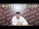 Интересный рассказ про должника _⁄ Абдуллахаджи Хидирбеков _⁄Фатхуль Ислам