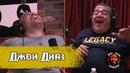 Джои Диаз - Наркотики / Драма / Безумные Итальянцы - Полчаса с Джо Роганом