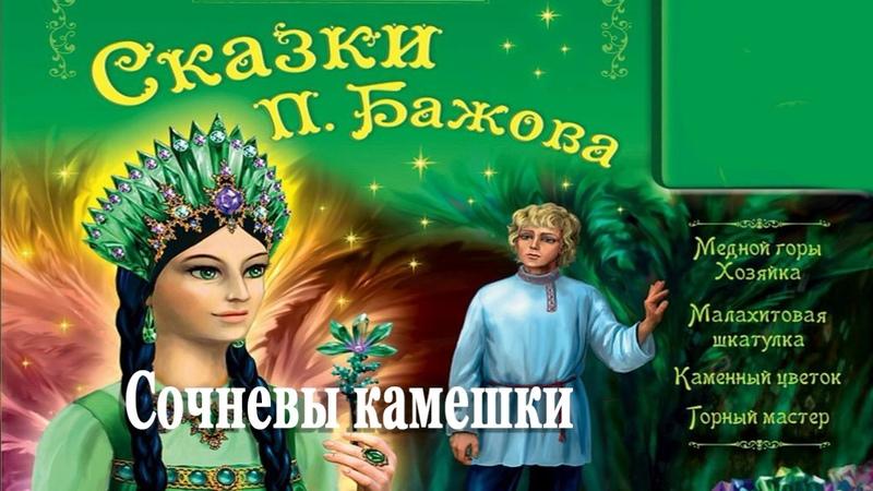 Сочневы камешки – Сказка Бажов Малахитовая шкатулка