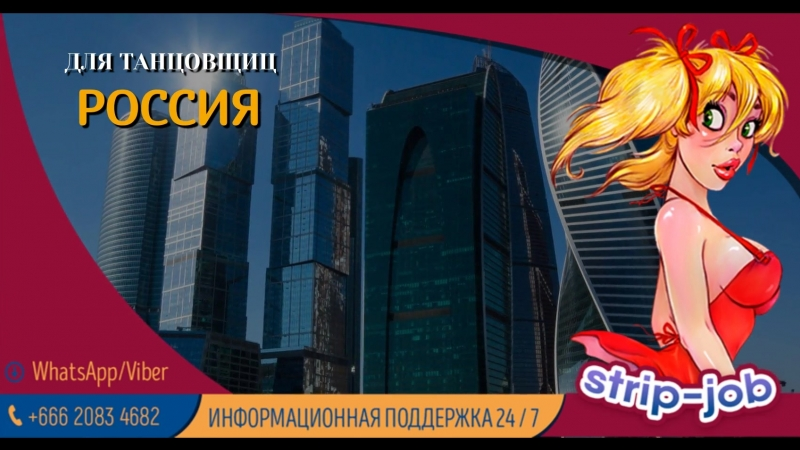 Работа для танцовщиц в России strip job