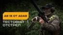 Тестовый отстрел AR15 от АДАР 223rem барнаул fmj