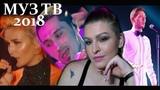 МУЗ ТВ 2018 РЕАКЦИЯ Часть-2 Билан, Гагарина, ЮрКисс