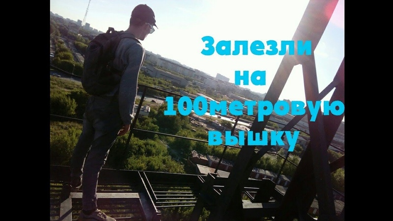 ЗАЛЕЗЛИ НА 100 МЕТРОВУЮ ВЫШКУ / VLOG №15