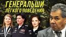 🔔Генеральши Атамана Шойгу/Обзор Женщин В Золотых Погонах
