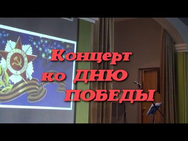 Концерт ко Дню Победы (Сергей Брусницын)
