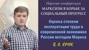 200 лет Марксу. 7. В.А.Кучук. «Оценка степени эксплуатации труда в России методом Маркса».
