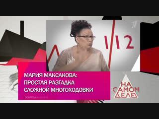 На самом деле. Мария Максакова: простая разгадка сложной многоходовки - 24.10.2018