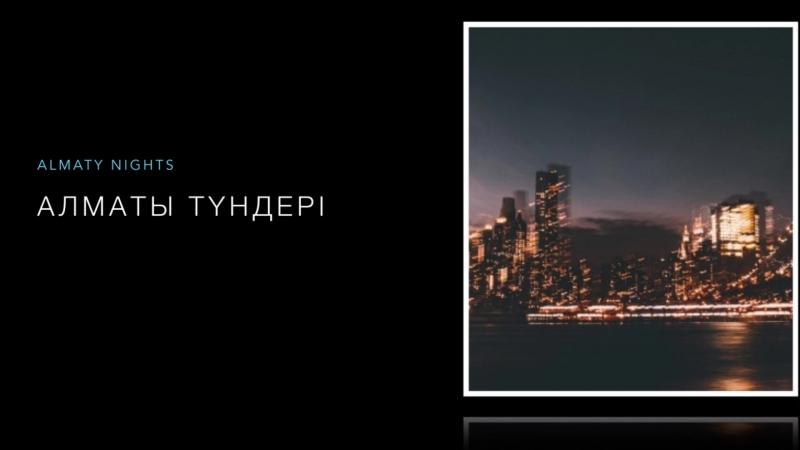 Алматы түндері【Almaty Nights】『Cover』
