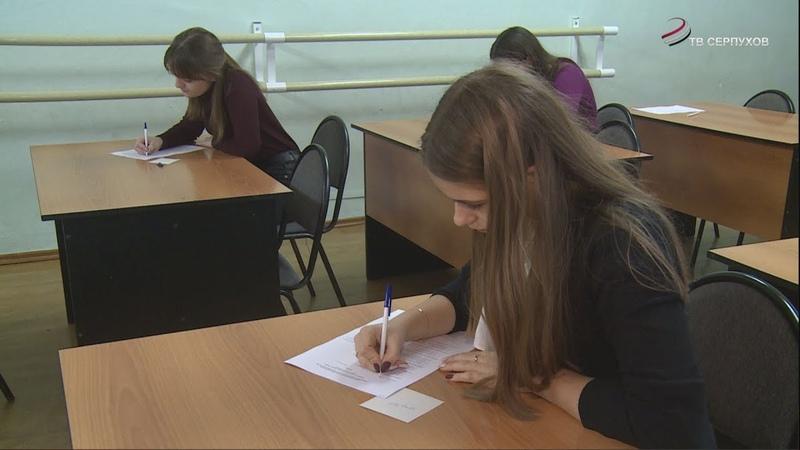 Серпуховичи приняли участие в Московской областной акции «Избирательный диктант»