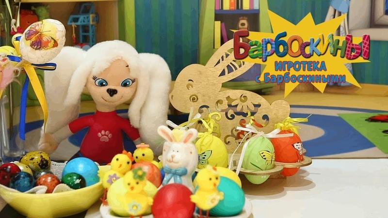 Пасха 🐰 Красим яйца 🐣 Игротека с Барбоскиными 🐥 Новая серия