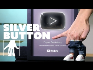 100k Subscribers Silver Button - Finger Breakdance
