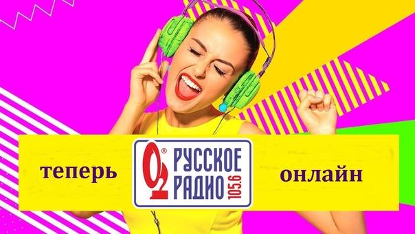 Радиостанции Волгограда слушать онлайн