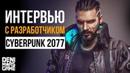 Cyberpunk 2077 ● Интервью с разработчиком Киберпанк 2077 на русском