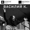 Василий К. в Харькове 6 го апреля! Malevich