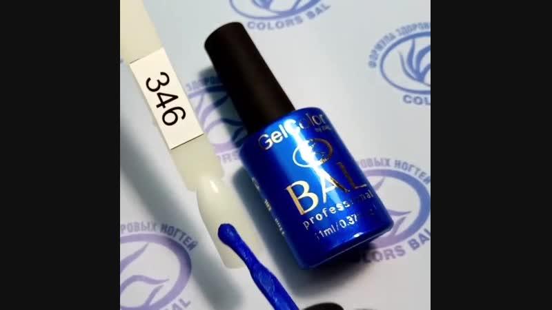 💅💙✨Трёхфазный каучуковый гель-лак ~Gel Color BAL~, 11 ml, тон 346 «Васильковый» (с шиммером).