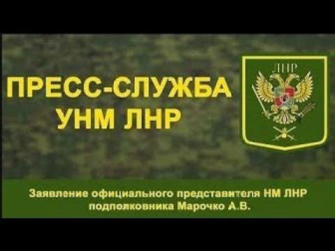 16 октября 2018 г. Заявление официального представителя НМ ЛНР подполковника Марочко А. В.