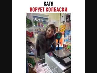 Катя воровка