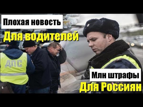 СРОЧНЫЕ НОВОСТИ! МИЛЛИОНЫ РОССИЯН ЖДУТ ШТРАФЫ УЖЕ В СЕНТЯБРЕ
