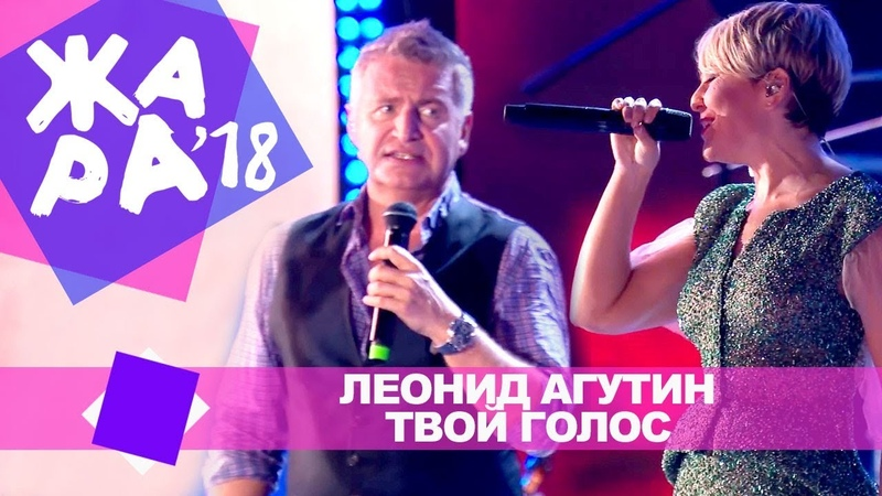 Леонид Агутин и Анжелика Варум Твой голос ЖАРА В БАКУ Live 2018
