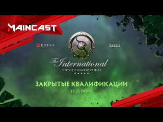 Закрытые квалификации the international 2018 by #mainсast
