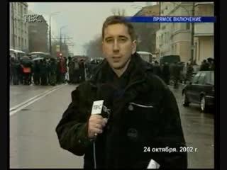 Норд-Ост 23-26 октября 2002 года