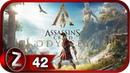 Assassin's Creed Одиссея Прохождение на русском 42 - Мятежники на Миконосе [FullHD|PC]