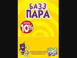 Базз Пара - Согревашка + Пончик!