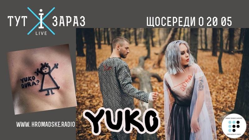YUKO Альбом DURA Ексклюзивний акустичний виступ Live @ Тут і Зараз