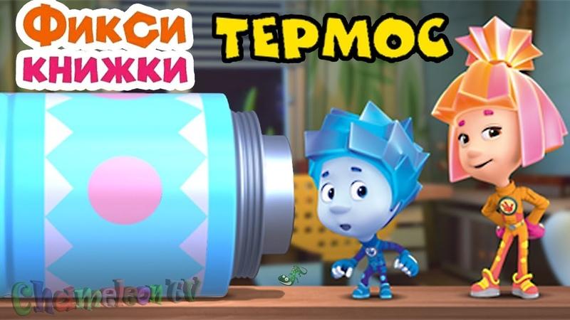 Детский уголок/Kids'Corner Фиксики Термос игра мультик | Фиксикнижки Дим Димыч, Симка и Нолик