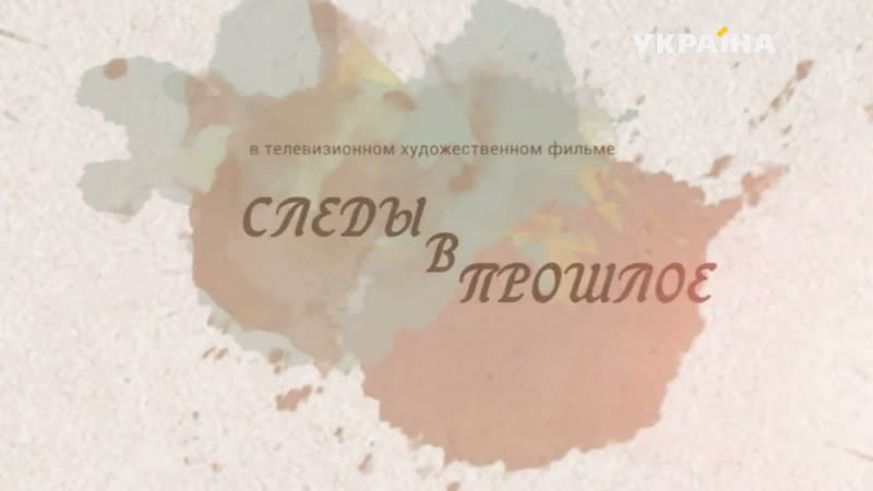 Следы в прошлое 1 4 серии Мелодрама от 25 11 2018