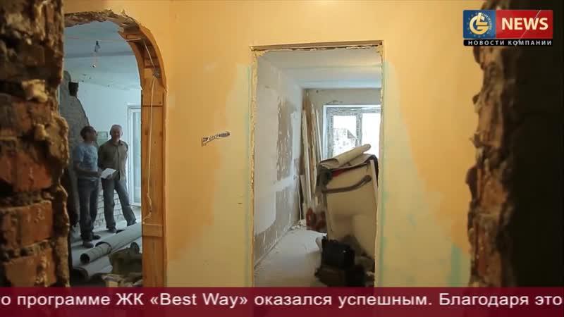 ЖК Best Way Покупка 2-х комнатной квартиры в Стерлитамаке и досрочное погашение долга в ЖК Бест Вей_720p