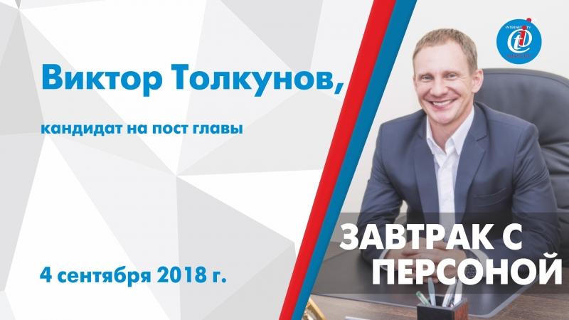 Завтрак с персоной - Виктор Толкунов, кандидат на пост главы. ITV-Миасс. 4 сентября 2018