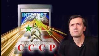 Советский интернет ОГАС . Алексей Золотарёв