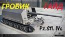 Panzer Sfl. 4C Гробик. Гайд.