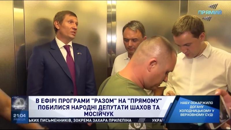 Мосійчук і Шахов побилися вдруге, в ліфті
