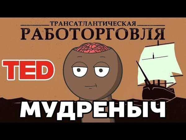 Трансатлантическая Работорговля | TED-Ed на русском