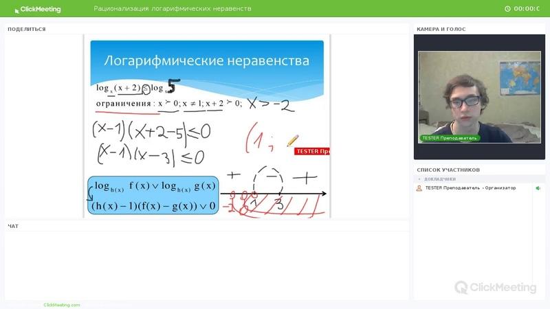 Математика | Мини-урок | Рационализация логарифмических неравенств | Tester