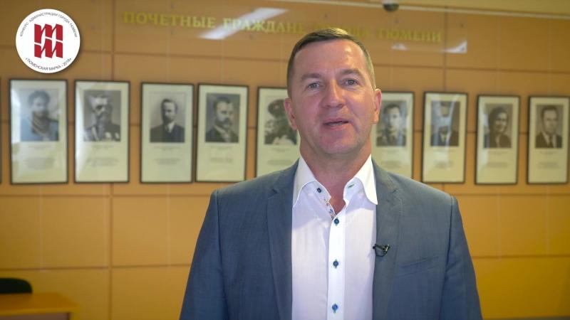 Президент Торгово-промышленной палаты области Э. Абдуллин приглашает на конкурс Тюменская марка