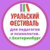 Фестиваль для педагогов и родителей|Екатеринбург