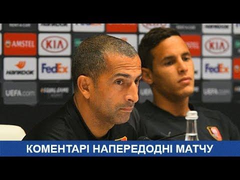 ДИНАМО гранд європейського футболу тренер та гравець Ренну напередодні матчу