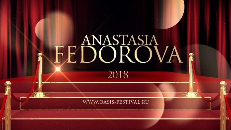 17 Oasis Festival Gran Prix Anastasia Fedorova