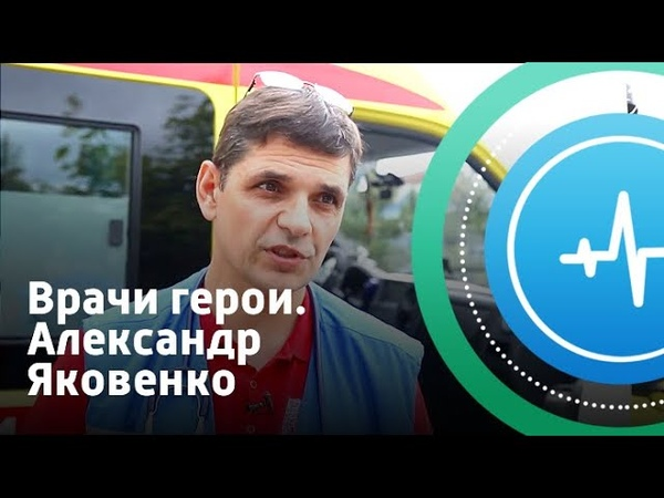 Врачи-герои. Александр Яковенко | Телеканал «Доктор»